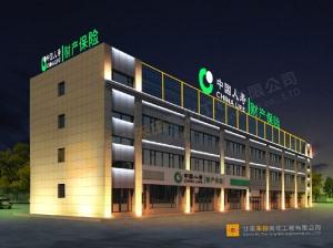 中国人寿新利APP工程